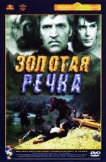 Золотая Речка Фильм Скачать Бесплатно
