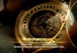 Кадр изо фильма Золотой компас торрент 01576 эпизод 0