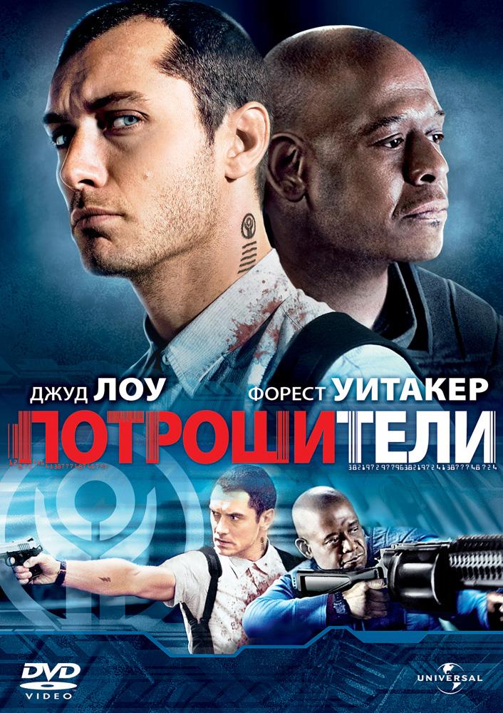Потрошители (2010) (Repo Men)