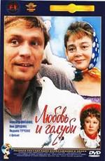 Постер к фильму Любовь и голуби