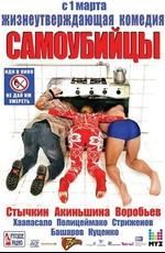 Постер к фильму Самоубийцы