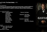Кадр с фильма Великий Гэтсби торрент 034002 люди 0