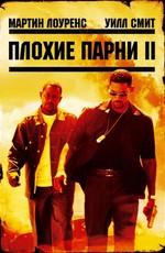 Постер к фильму Плохие парни 2
