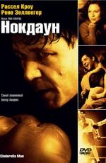 Постер к фильму Нокдаун