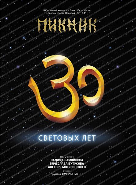 Пикник 30 световых лет [3cd] (2011) mp3 скачать торрент.