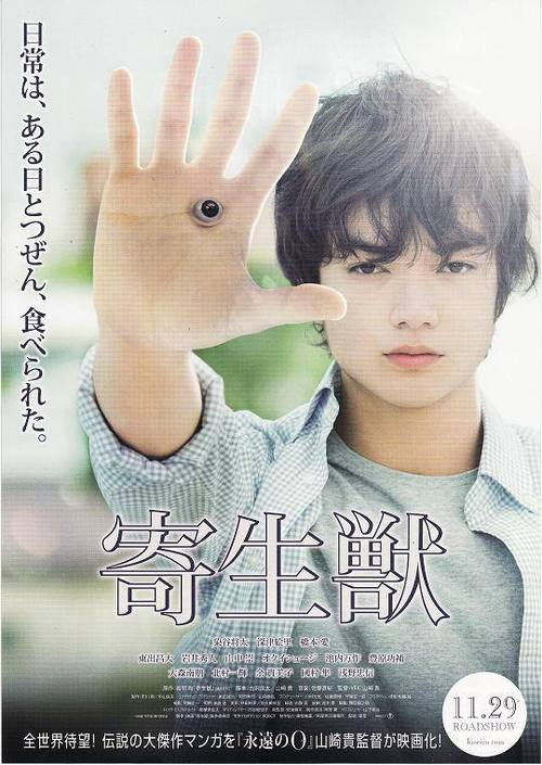 Kiseijuu: sei no kakuritsu / паразит смотреть онлайн, скачать.