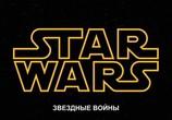Кадр изо фильма Звездные войны: Эпизод 0 – Атака клонов торрент 017355 любовник 0