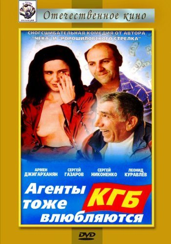 ������ ��� ���� ���������� (1991)