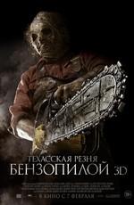 Техасская резня бензопилой 3D / Texas Chainsaw 3D (2013)