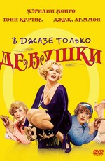 Постер к фильму В джазе только девушки