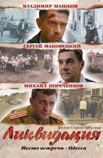 Постер к фильму Ликвидация