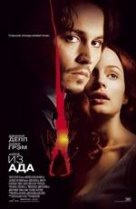 Постер к фильму Из ада