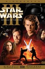 Звёздные Войны. Открывая Тайны Ситхов / Star Wars. The Sith Revealed (2005)