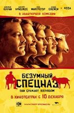 Постер к фильму Безумный Спецназ