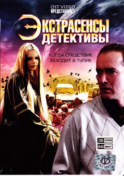 Русский сериал: сериалы скачать бесплатно в ... - Fast ...