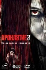 Постер к фильму Проклятие 3