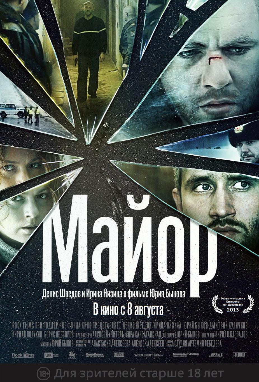 торрент фильмы скачать 2013