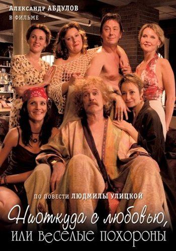 Ниоткуда с любовью, или Веселые похороны (2006)