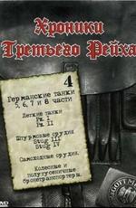 Хроники Третьего рейха (1998-2006)