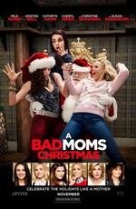Очень плохие мамочки 2 / A Bad Moms Christmas (2017)