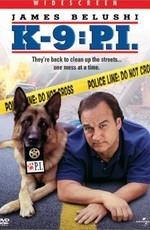 К-9 III: Частные детективы / K-9: P.I. (2002)