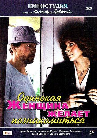 одинокая женщина желает познакомиться 1986 скачать торрент