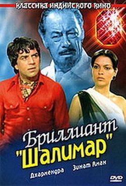 Бриллиант Шалимар (1978) (Shalimar)