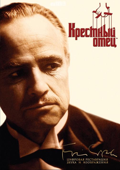 Крестный отец (1972) (The Godfather)