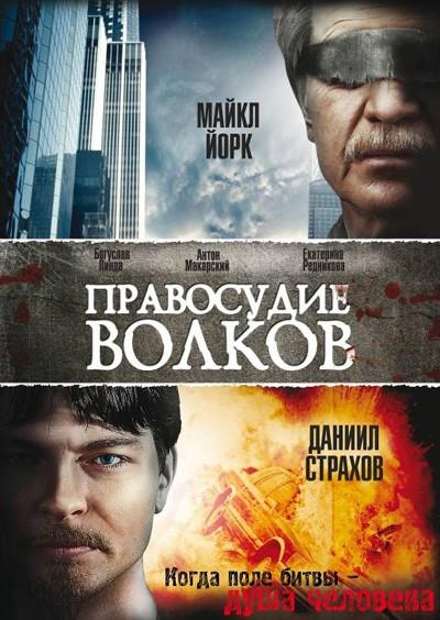 Сериал стая. Красные волки — the pack. Dhole (2009) скачать.