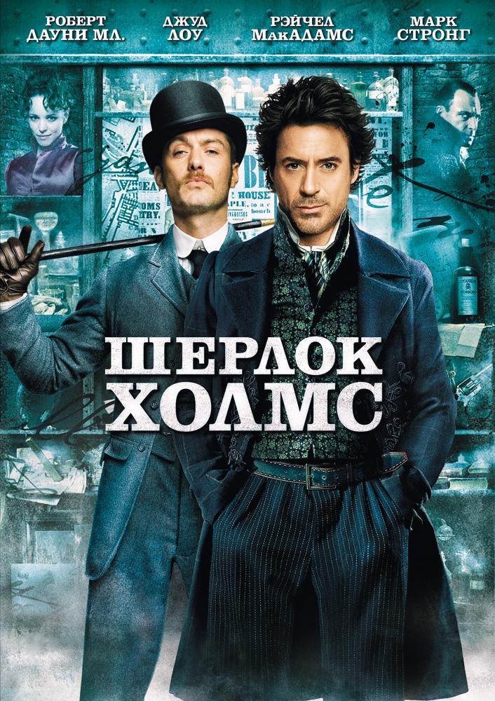 Шерлок Холмс (2009) (Sherlock Holmes)