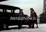 Сцена изо фильма Пробуждение / Awakenings (1990) Пробуждения