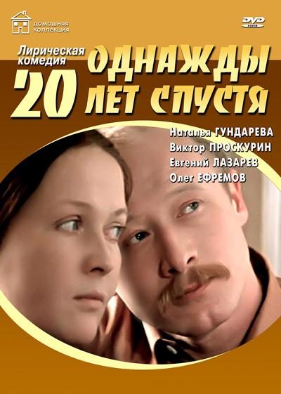 Библиотекарша Odnazhdyi-dvadtsat-let-spustya