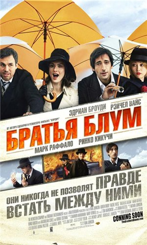 Братья Блум (2009) (The Brothers Bloom)