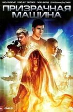 Постер к фильму Призрак в сети