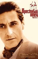 Крестный отец 2 / The Godfather: Part II (1974)