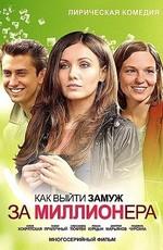 Постер к фильму Как выйти замуж за миллионера