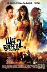 Шаг на первых порах 0: улицы / Step Up 0 the Streets (2008)