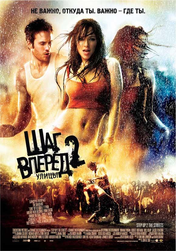 Шаг вперед 2: улицы (2008) (Step Up 2 the Streets)