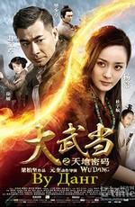 Постер к фильму Ву Данг