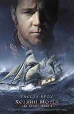 Постер к фильму Хозяин морей: На краю земли