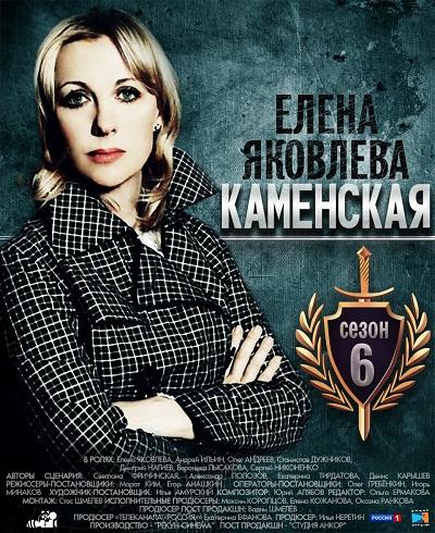 Каменская (2000)