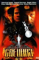 Постер к фильму Спецназ
