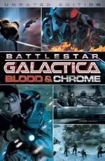 Звездный Крейсер Галактика: Кровь и Хром / Battlestar Galactica: Blood and Chrome (2012)