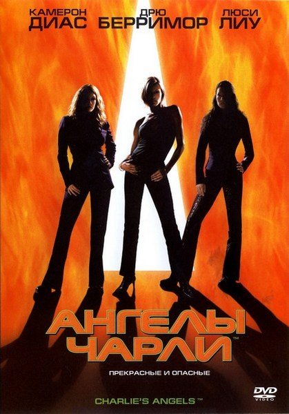 Ангелы Чарли (2001) (Charlie's Angels)
