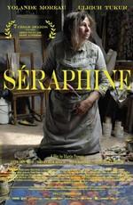 Серафина из Санлиса