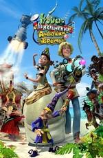 Новые приключения Аленушки и Еремы (2009)