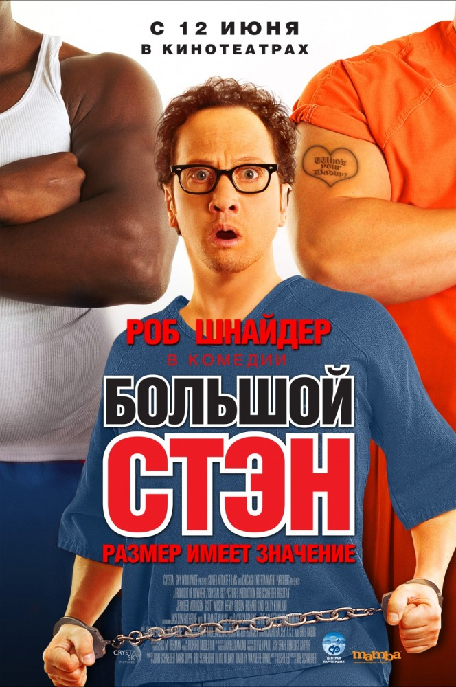 Большой Стэн (2008) (Big Stan)