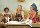 Сцена с фильма Мамма MIA! / Mamma Mia! (2008) Мамма Миа! (Мамма MIA!)