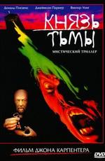 Князь тьмы / Prince of Darkness (1987)