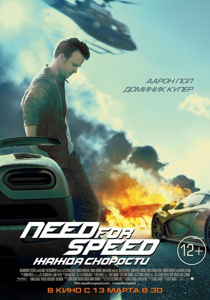 Кадры из фильма фильм жажда скорости в хорошем качестве смотреть